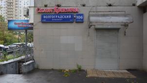Волгоградский проспект,106 корп. 1